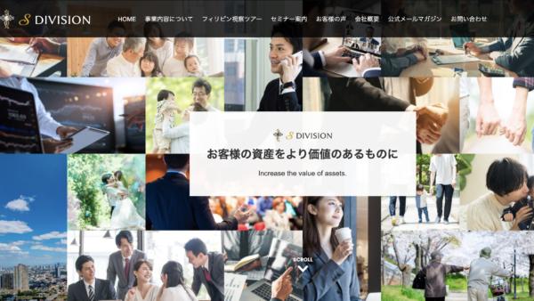 企業 ホームページ