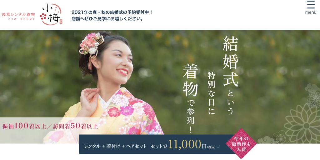 結婚式の着物レンタル ホームページ制作事例