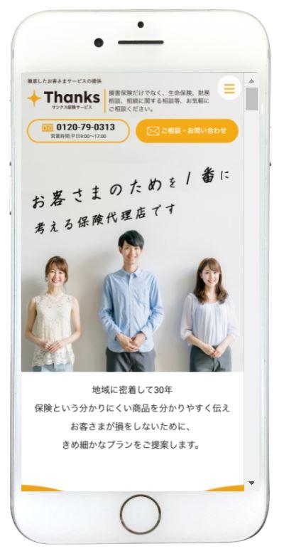 保険会社 ホームページ制作 福岡